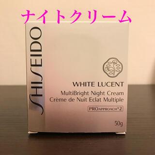 SHISEIDO (資生堂) - 【新品未開封】資生堂 ホワイトルーセント マルチブライト ナイトクリーム