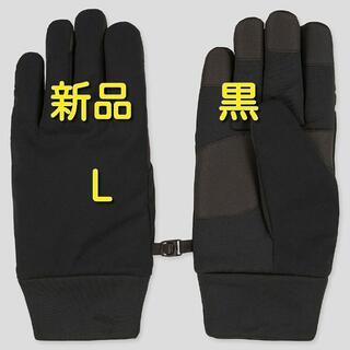 ユニクロ(UNIQLO)のユニクロ ヒートテックライナーファンクショングローブ 黒 L(手袋)