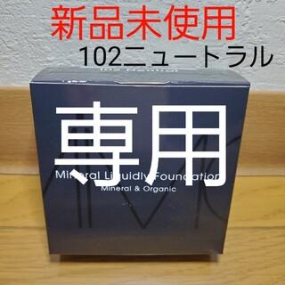 エムアイエムシー(MiMC)の★新品未開封★MiMC ミネラルリキッドリーファンデーション リフィル 102 (ファンデーション)