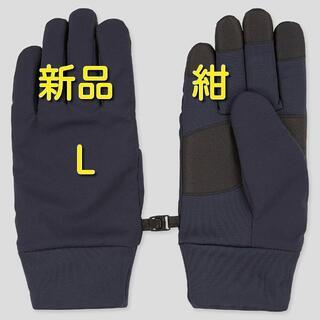 ユニクロ(UNIQLO)のユニクロ ヒートテックライナーファンクショングローブ 紺 L(手袋)