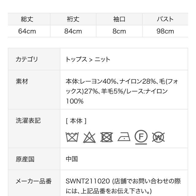 snidel(スナイデル)の完売🌷新作新品🍀スナイデル アシメレースコンビニットプルオーバー レディースのトップス(ニット/セーター)の商品写真
