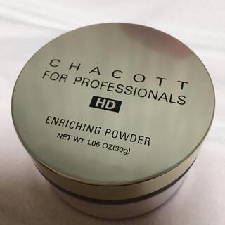 チャコット(CHACOTT)のチャコット フォー プロフェッショナルズ エンリッチングパウダー オークル01((フェイスパウダー)