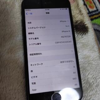 iPhone - 訳あり iPhone8