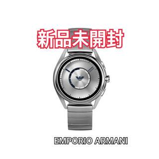 エンポリオアルマーニ(Emporio Armani)の【新品】EMPORIO ARMANI スマートウォッチ シルバー(腕時計(デジタル))