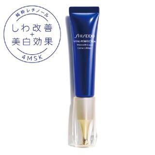 シセイドウ(SHISEIDO (資生堂))の資生堂VITAL-PERFECTIONリンクルリフトディープレチノールホワイト4(アイケア/アイクリーム)