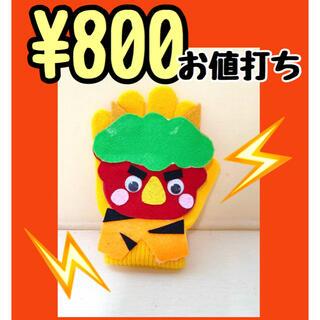 【手袋シアター】鬼のパンツ(知育玩具)