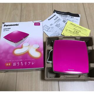 パナソニック(Panasonic)のPanasonic パナソニック 温感 おうちリフレ(ボディマッサージグッズ)