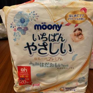 アカチャンホンポ(アカチャンホンポ)のmoony 母乳パッド  未使用(母乳パッド)