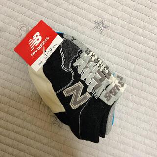 ニューバランス(New Balance)の【新品未使用】ニューバランスキッズ靴下 3足セット(靴下/タイツ)