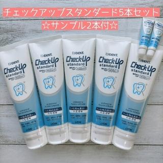 LION - DENT チェックアップ スタンダード 5本セット 歯磨き粉 歯科用