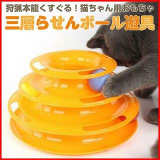 90 猫 おもちゃ 猫用品 ボール 回転 くるくる タワー キャット 円盤 喜ぶ(猫)