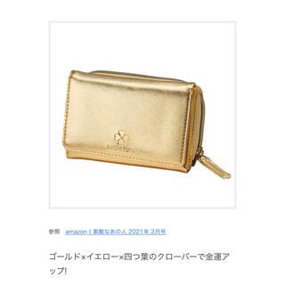 マチュリア 三つ折り財布(折り財布)