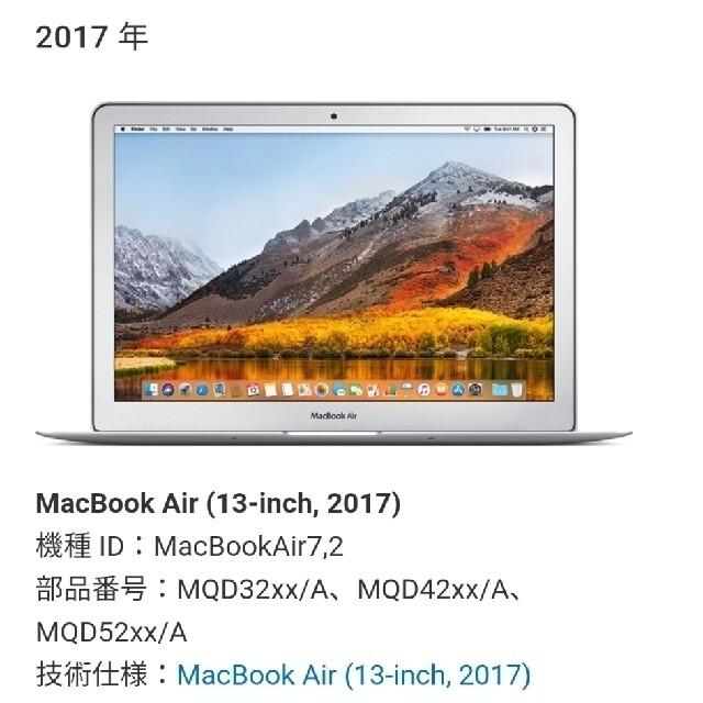 Mac (Apple)(マック)のmacbook air 2017 7.2 13inch スマホ/家電/カメラのPC/タブレット(ノートPC)の商品写真