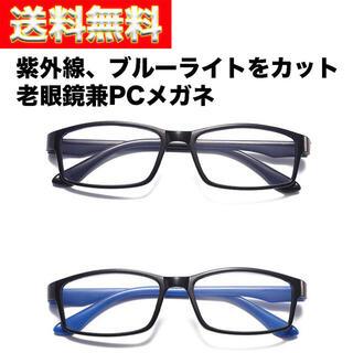 TR90 ブルーライト 紫外線 カット 老眼鏡 PCメガネ