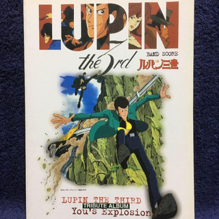 LUPIN the 3rd  You's Explosion バンド・スコア(その他)