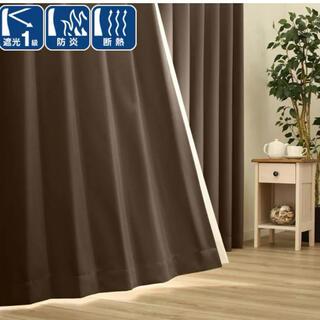 ニトリ - カーテン 遮光1級 遮熱 防炎