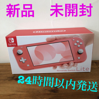 任天堂 - Nintendo Switch Lite コーラル
