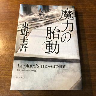 カドカワショテン(角川書店)の魔力の胎動(文学/小説)