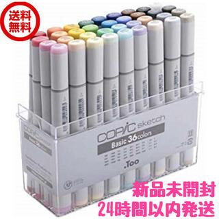 コピック コピックスケッチ ベーシック 36色セット COPIC(カラーペン/コピック)