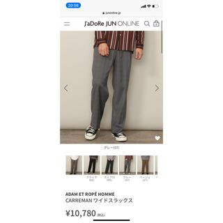 アダムエロぺ(Adam et Rope')の最終値下げ 新品 アダムエロペ メンズ careman スラックス パンツ(スラックス)