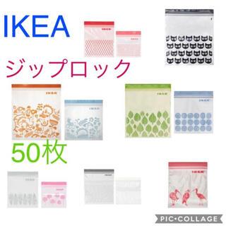 イケア(IKEA)のイケア ジップロック 50枚セット☆(日用品/生活雑貨)
