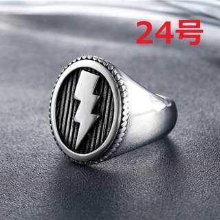 雷神 ライトニング 稲妻 モチーフ シルバー リング 指輪 24号(リング(指輪))