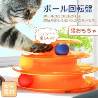 90 キャットボールタワー 猫用品 おもちゃ ボール円盤 猫用玩具 回転盤 人気(猫)