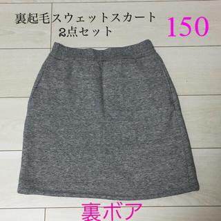 UNIQLO - ユニクロ スウェットボアスカート  150