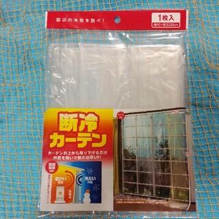 断冷カーテン 幅45×長さ230 1枚入り(カーテン)