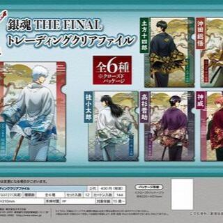 銀魂 THE FINAL トレーディングクリアファイル 12個入りBOX(クリアファイル)