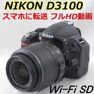Nikon - ★スマホに転送&簡単操作 入門機♪★NIKON D3100