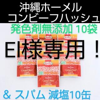 ホーメルコンビーフハッシュ発色剤無添加10袋 70g &スパム減塩10缶(缶詰/瓶詰)