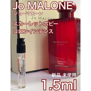 Jo Malone - [jo-sp]ジョーマローン スカーレットポピー コロンインテンス
