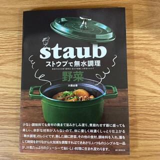 ストウブ(STAUB)のストウブで無水調理 野菜 食材の水分を使う調理法/旨みが凝縮した野菜のおかず(料理/グルメ)