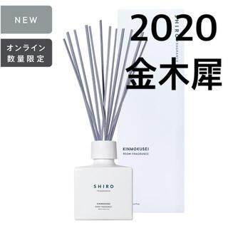 シロ(shiro)の【新品箱あり】shiro 金木犀 キンモクセイ ルームフレグランス 2020(アロマグッズ)