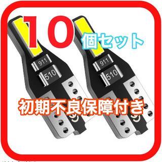 新型 爆光 高性能 高耐久 T10 LED ポジション ナンバー灯(汎用パーツ)