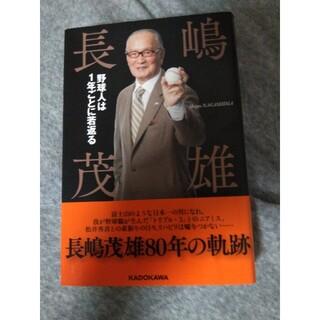 カドカワショテン(角川書店)の野球人は1年ごとに若返る(趣味/スポーツ/実用)