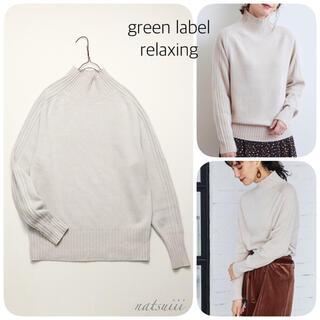 グリーンレーベルリラクシング(green label relaxing)のgreen label relaxing . カシミヤ混 ハイネック ニット(ニット/セーター)