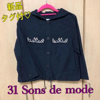 トランテアンソンドゥモード(31 Sons de mode)の【タグ付新品】31 Sons de mode  マウンテンパーカー(ミリタリージャケット)