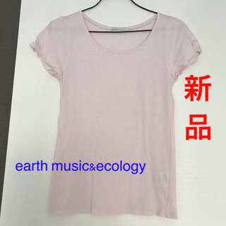 earth music & ecology - earth music&ecology