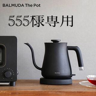 バルミューダ(BALMUDA)の【未使用】バルミューダ ザ・ポット 電気ケトル BALMUDA The Pot(電気ケトル)