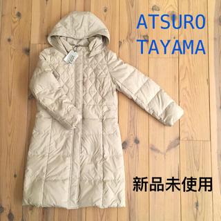 アツロウタヤマ(ATSURO TAYAMA)のアツロウタヤマ AT 新品タグ付未使用 ダウンコート ベージュ(ダウンコート)