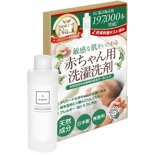 赤ちゃん用 オーガニック洗濯洗剤 200ml ベビー マタニティ 植物由来(おむつ/肌着用洗剤)