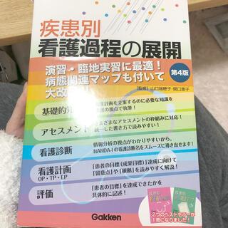 ガッケン(学研)の疾患別看護過程の展開 第4版(健康/医学)
