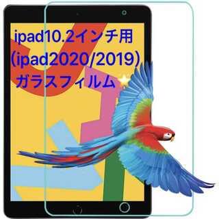 ipad 10.2インチ用 液晶保護ガラスフィルム 2020/2019 9H(タブレット)