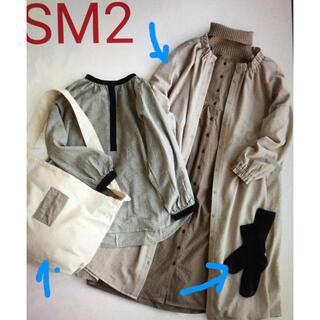 SM2 - SM2  2021福袋