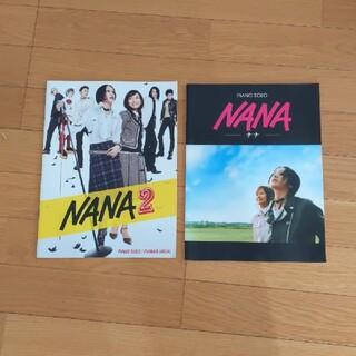 楽譜 NANA―ナナ― 楽譜 NANA―ナナ―2(その他)