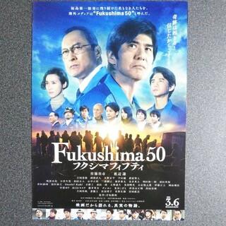 Fukushima50 フクシマフィフティ