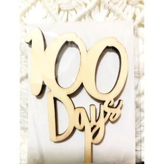 100days ケーキトッパー 100日祝い(お食い初め用品)