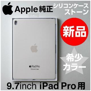 アップル(Apple)の新品未開封Apple純正 9.7インチiPad Pro シリコンケース ストーン(iPadケース)